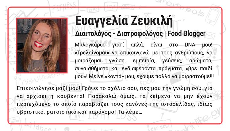 ZEYKILH YPOGRAFH BLOG-new