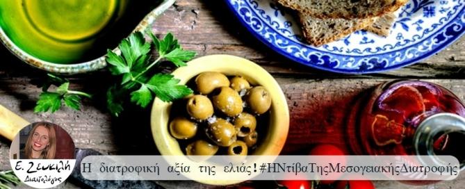 H διατροφική αξία της ελιάς διαφέρει ανάλογα με την ποικιλία  ευαγγελια ζευκιλή δίαιτα αδυνάτισμα lightlife.gr