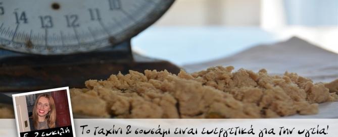 Tachini – sousami  – ugeia  – Food blogger - food - blogger - Evaggelia – zefkili – diatologos – diatrofologos – diaita – diatrofi – light - life