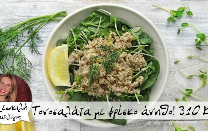 ιστορίες της Κουζίνας | Τονοσαλάτα με φρέσκο άνηθο!