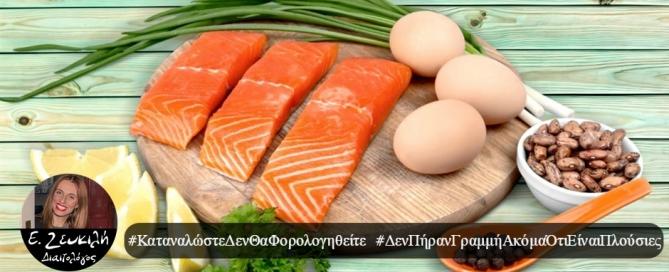 Καταναλώστε τροφές πλούσιες σε ιχνοστοιχεία lightlife.gr