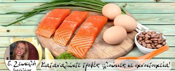 trofes - ixnostixia - Food blogger - food - blogger - Evaggelia – zefkili – diatologos – diatrofologos – diaita – diatrofi – light - life