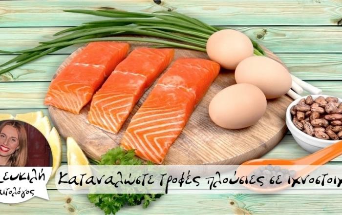 ημερολόγιο Διατροφής │ Καταναλώστε τροφές πλούσιες σε ιχνοστοιχεία!