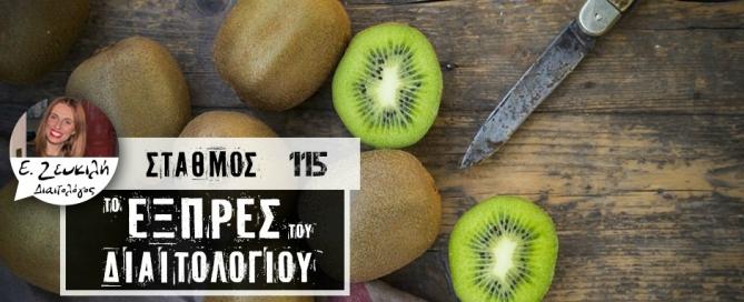 Aktinidio – vitamin c- frouta  - food - blogger - Evaggelia – zefkili –  diatrofologos – diaita – diatrofi – light - lifediatologos