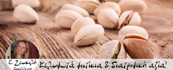 fistikia – diatrofiki - axia - Food blogger - food - blogger - Evaggelia – zefkili – diatologos – diatrofologos – diaita – diatrofi – light - life