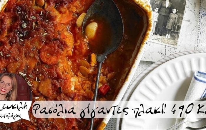 ιστορίες της Κουζίνας │ Φασόλια γίγαντες πλακί!