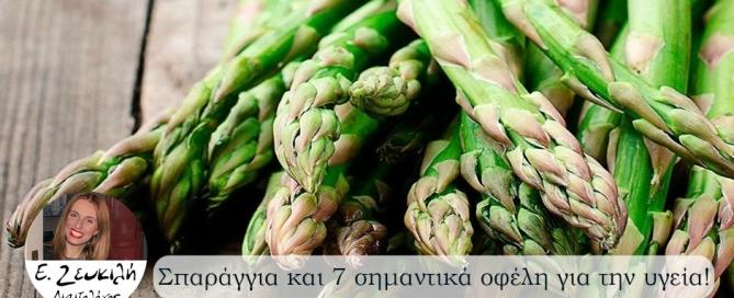 diatrofika – ofeli – sparaggia – Food blogger - food - blogger - Evaggelia – zefkili – diatologos – diatrofologos – diaita – diatrofi – light - life