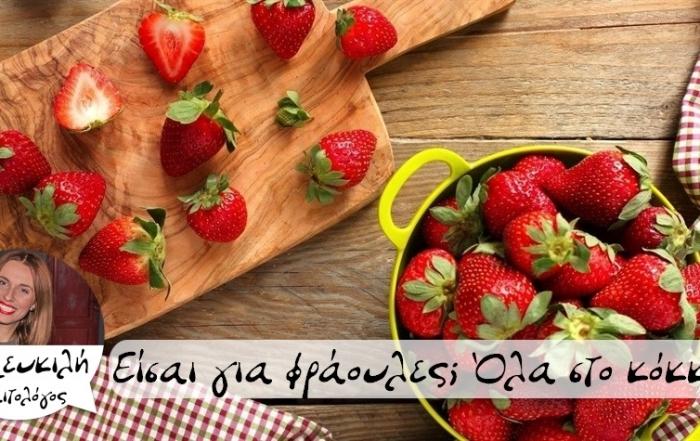 φουντ Μπλόγκερ │ Είσαι για φράουλες; Όλα στο κόκκινο!