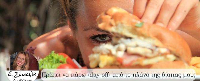 repo – apo – diaita – Food blogger - food - blogger - Evaggelia – zefkili – diatologos – diatrofologos – diaita – diatrofi – light - life