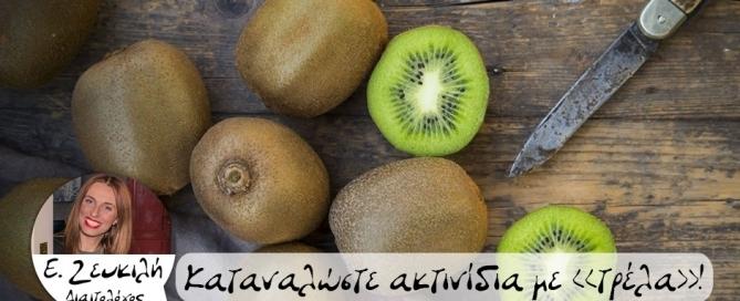 aktinidia - ugeia - Food blogger - food - blogger - Evaggelia – zefkili – diatologos – diatrofologos – diaita – diatrofi – light - life