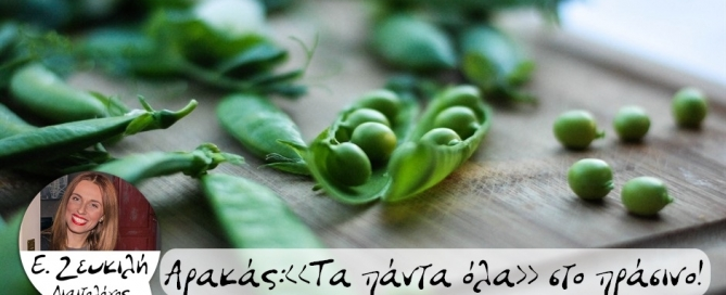 arakas – ofeli – ugeia - avocado - Food blogger - food - blogger - Evaggelia – zefkili – diatologos – diatrofologos – diaita – diatrofi – light - life