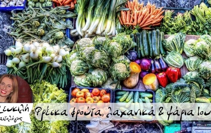 ημερολόγιο Διατροφής │ Τι φρούτα, λαχανικά, και ψάρια να επιλέξετε τον Ιούνιο!
